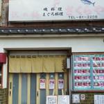 上地雄輔さんお勧めの店(三崎)