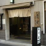 遼河はるひさんお勧めの店(浅草 老舗お得ランチ)