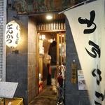 市川猿之助さんお勧めの店(銀座・楽屋飯Best3)