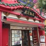 博多華丸さんお勧めの店(横浜・中華街)
