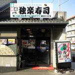 君島十和子:町田・相模原/回転寿司SP