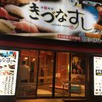 森公美子さん 新宿で絶対に元が取れる食べ放題