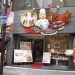 ドランクドラゴンさん 横浜中華街・テンションMAXグルメ