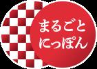 三田寛子さん 浅草 まるごとにっぽん