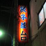 川平慈英さん 新宿 生姜グルメ