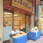 キムラ緑子さん 大山/板橋区 ハッピーロード大山