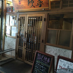 小日向文世さん 世田谷&渋谷・デートで使える名店