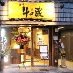 平泉成さん 広尾 大人のデートスポット