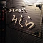 取材レポート-紅葉シーズン!秋の京都グルメ食べ尽くしSP