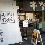 日枝神社ゆかりの絶品グルメ
