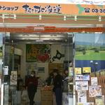 加藤浩次&小木が行く東京で食べられる北海道絶品グルメツアー