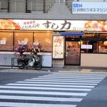 借金1億円から一転…人生も賭けた深川握り寿司