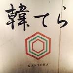 竹下景子さんの行きつけ店。