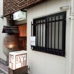 田村亮さんの行きつけ店。