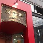 鳥越俊太郎さん行きつけの広東料理専門店。