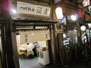 """ラーメン博物館・岩岡洋志館長が選ぶ""""この秋注目のラーメンランキング"""