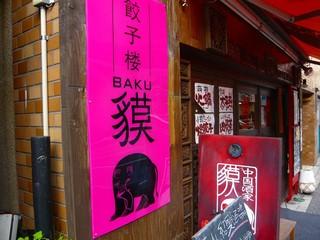 横濱カレーミュージアム初代名誉館長の小野員裕さんが選ぶ都内で味わう本場のご当地B級グルメランキング