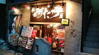 安うまグルメ研究家・柳生九兵衛氏おすすめの東京発!絶品ご当地メニューランキング