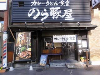 フードジャーナリストのはんつ遠藤さんにが選ぶ「新感覚カレーうどん」のベスト3