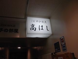 「お手頃価格の松茸料理」を仰天プライスで味わえるお店