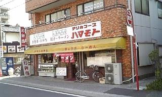 野田総理に会えるかも?『総理ごひいきの店』
