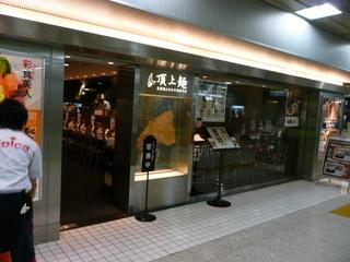 東京駅エキナカ限定メニューランキング