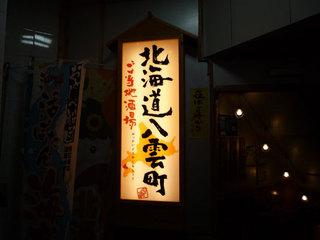 日本橋で海鮮ランチが急増