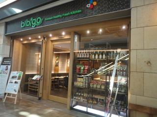 ニューオープンレストラン
