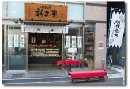老舗和菓子店イチオシのホワイトデー商品