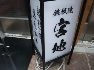 名店の肉料理が激安提供される「肉フェス」