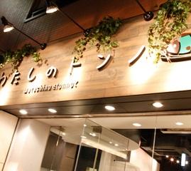 満足感と新食感で話題のマグロ料理店