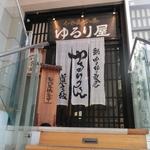 東京の鍋料理の店ランキング