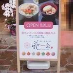 新発想で注目!進化した和食専門店