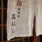 台東区No.1どんぶりを選ぶ!したまちフードフェス