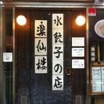 本日のオススメ3 京都専門フリーライター 関谷江里さんのオススメ