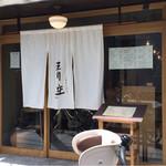 あまから手帖編集顧問 門上武司さんのオススメ「人気店の名物ランチ」