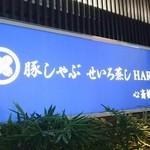 肉コラムニスト 浦朋恵さんのオススメ「お肉が決め手の絶品ランチ」