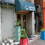 関西スイーツ代表三坂美代子さんのオススメ フルーツ満載!絶品スイーツ