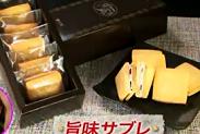 スイーツの達人 松本由紀子のオススメ「手土産にもピッタリ!個性派スイーツ」