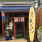 嵐まる 佐藤泰樹のオススメ「大満足!京都のあったかランチ」