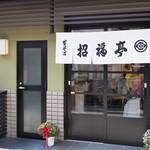 京都専門フリーライター 関谷江里のオススメ「京都で味わう!あったかグルメ」